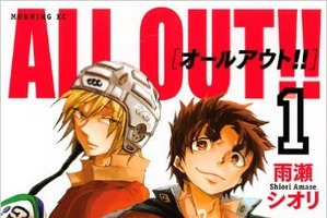 「ALL OUT!!」舞台化が決定 Zeppブルーシアター六本木で2017年5月公演 画像